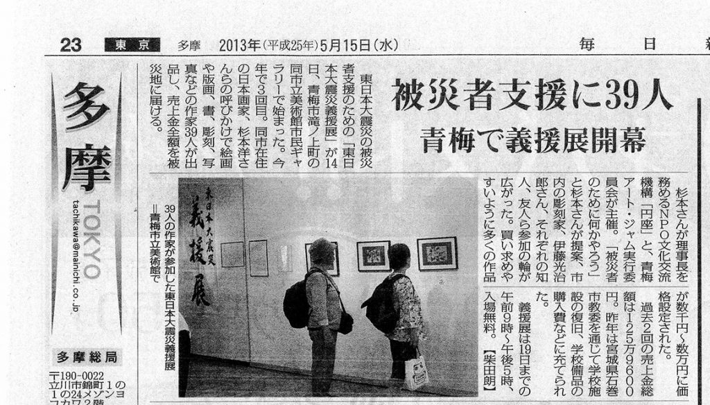 毎日新聞(多摩・武蔵版)に展覧会の様子が掲載されました。