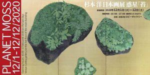 杉本 洋 日本画展 惑星「苔」